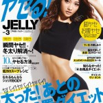 ヤセる!JELLY vol.4