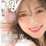 Ray 2018年5月号