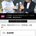 「〇〇万円あったら××できるでしょ?」・2015年10月11日テレビ朝日CS放送
